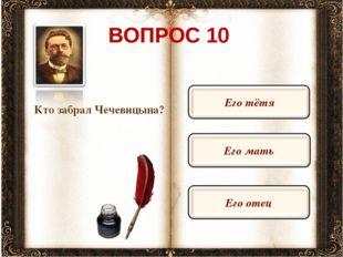 ВОПРОС 10 Кто забрал Чечевицына?