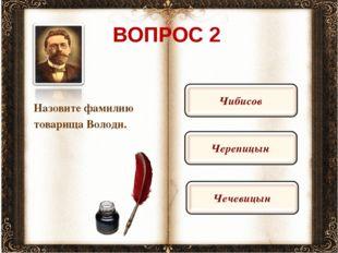 ВОПРОС 2 Назовите фамилию товарища Володи.