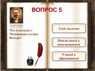 ВОПРОС 5 Что подумали о Чечевицыне сестры Володи?