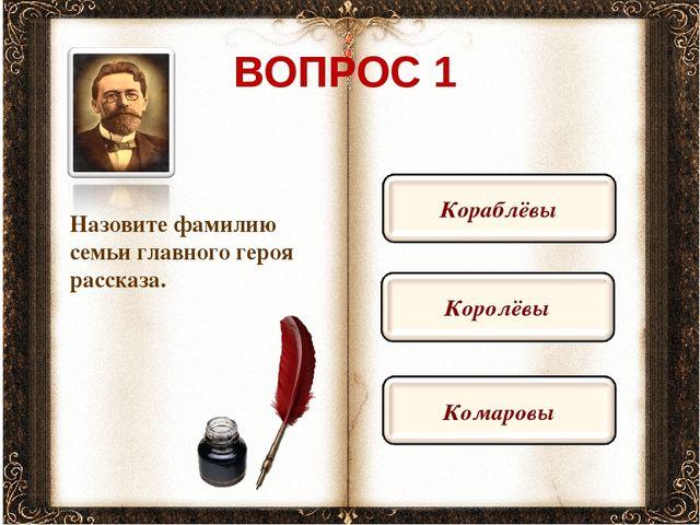 ВОПРОС 1 Назовите фамилию семьи главного героя рассказа.