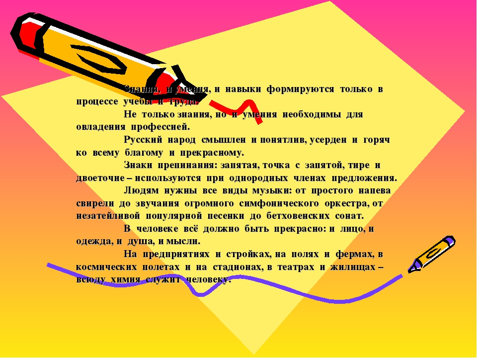 Знания, и умения, и навыки формируются только в процессе учебы и труда. Не...