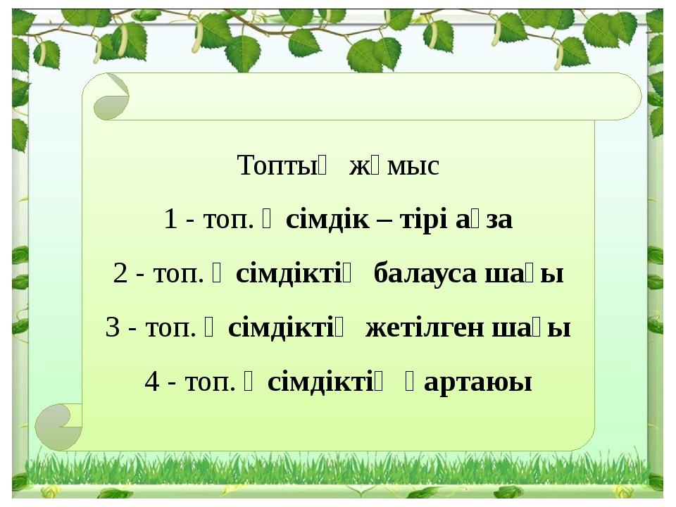 1 - топ. Өсімдік – тірі ағза 2 - топ. Өсімдіктің балауса шағы 3 - топ. Өсімд...
