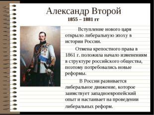 Александр Второй 1855 – 1881 гг Вступление нового царя открыло либеральную эп