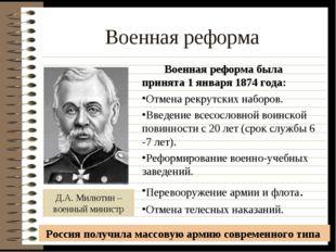 Военная реформа Военная реформа была принята 1 января 1874 года: Отмена рекру
