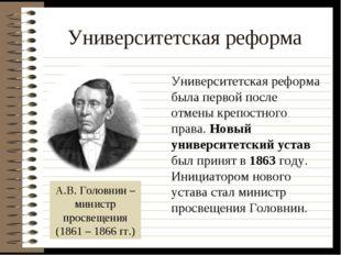 Университетская реформа А.В. Головнин – министр просвещения (1861 – 1866 гг.)
