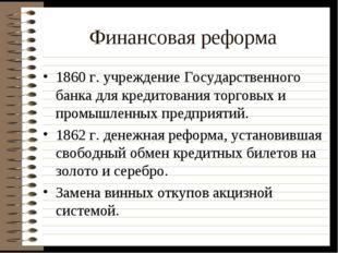 Финансовая реформа 1860 г. учреждение Государственного банка для кредитования