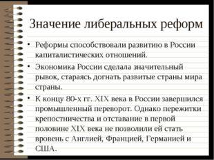 Значение либеральных реформ Реформы способствовали развитию в России капитали