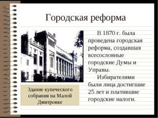 Городская реформа Здание купеческого собрания на Малой Дмитровке В 1870 г. бы