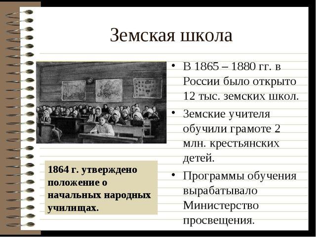Земская школа В 1865 – 1880 гг. в России было открыто 12 тыс. земских школ. З...