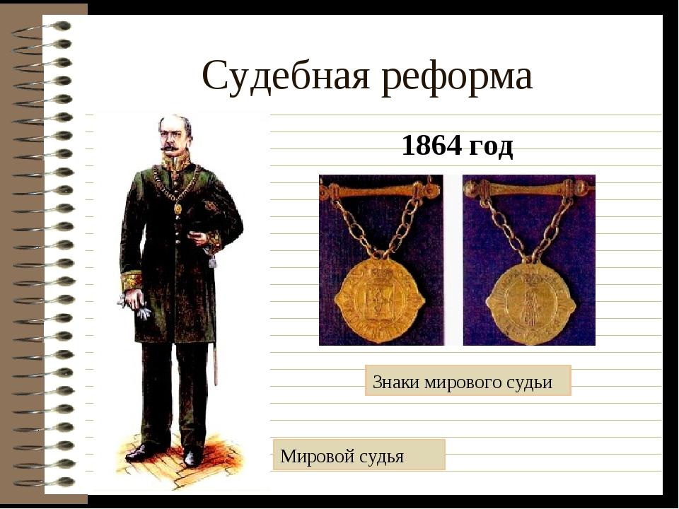 Судебная реформа Знаки мирового судьи Мировой судья 1864 год
