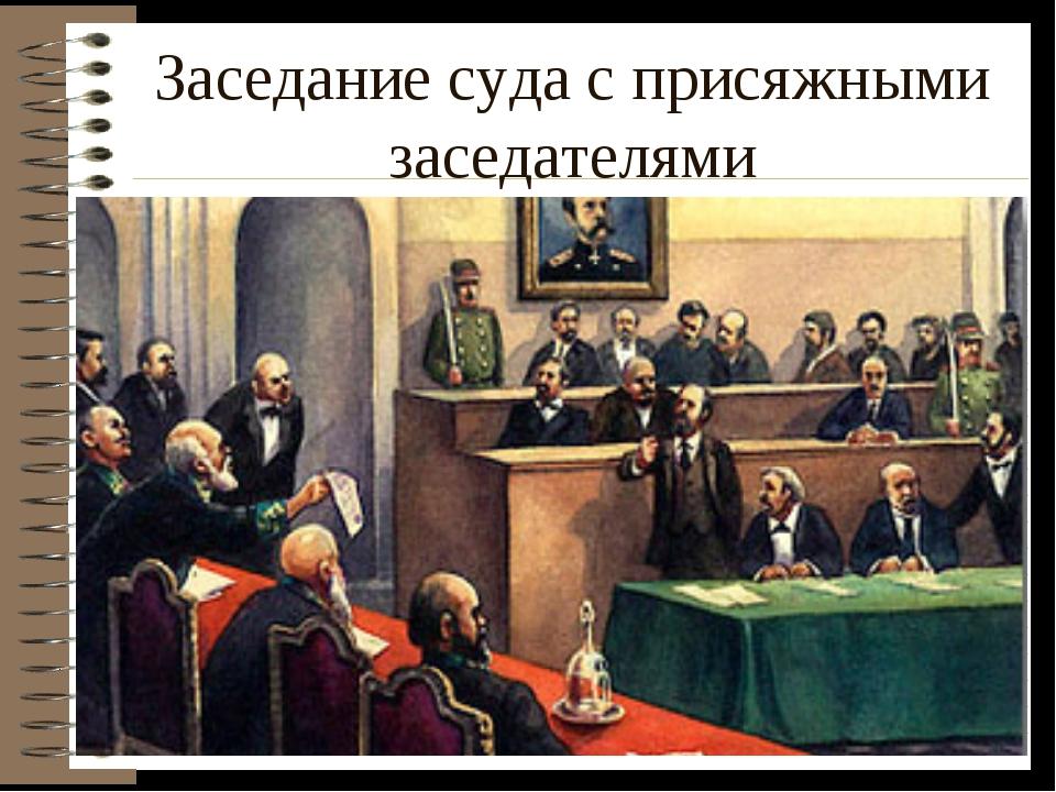 Заседание суда с присяжными заседателями