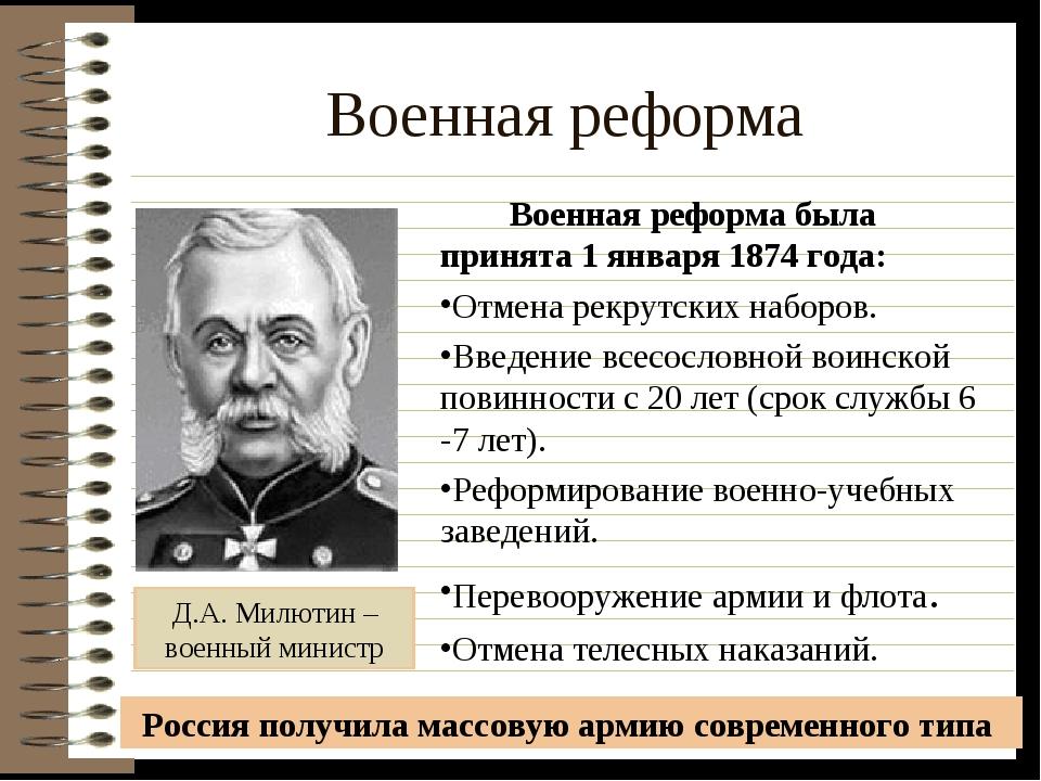 Военная реформа Военная реформа была принята 1 января 1874 года: Отмена рекру...