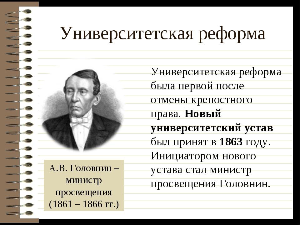 Университетская реформа А.В. Головнин – министр просвещения (1861 – 1866 гг.)...