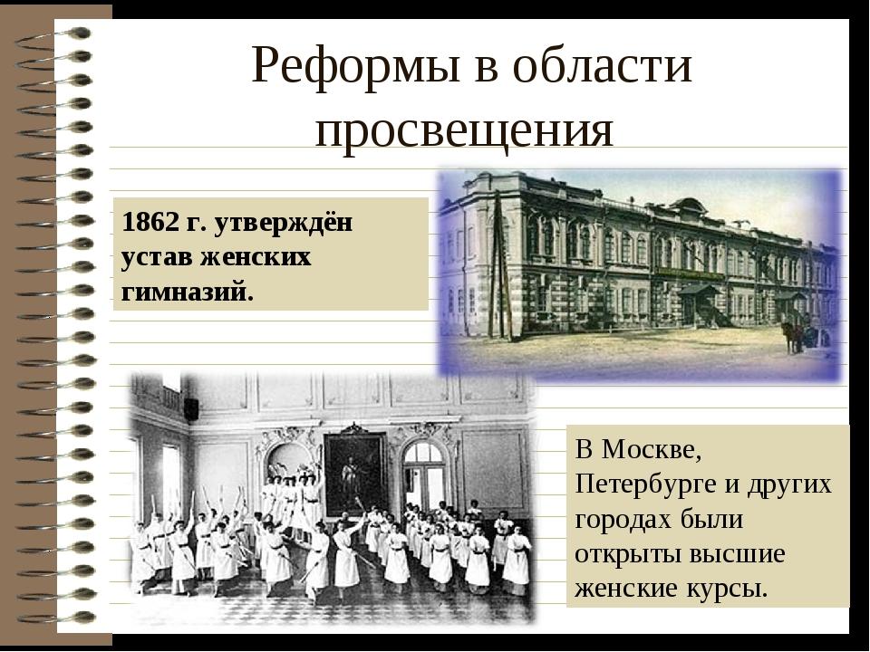Реформы в области просвещения 1862 г. утверждён устав женских гимназий. В Мос...
