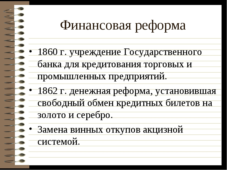 Финансовая реформа 1860 г. учреждение Государственного банка для кредитования...