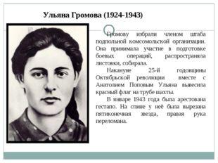 Ульяна Громова (1924-1943) Громову избрали членом штаба подпольной комсомоль