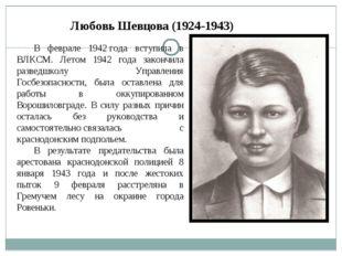 В феврале 1942года вступила в ВЛКСМ. Летом 1942 года закончила разведшколу У