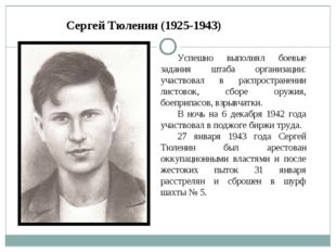 Сергей Тюленин (1925-1943) Успешно выполнял боевые задания штаба организации: