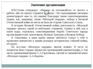Значение организации И.В.Сталин утверждал: «Никогда не отказывайтесь от малог