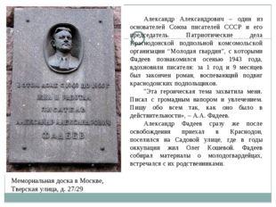 Александр Александрович – один из основателей Союза писателей СССР и его пред