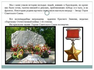 Мы с вами узнали историю молодых людей, живших в Краснодоне, но кроме них был
