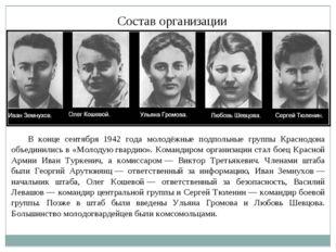 Состав организации В конце сентября 1942 года молодёжные подпольные группы Кр