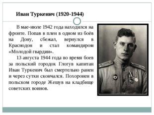 В мае-июле 1942 года находился на фронте. Попав в плен в одном из боёв на Дон