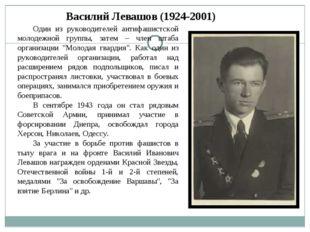 Василий Левашов (1924-2001) Один из руководителей антифашистской молодежной г