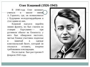 В 1940года Олег начинает учиться в школе имени А.Горького, где, он познаком