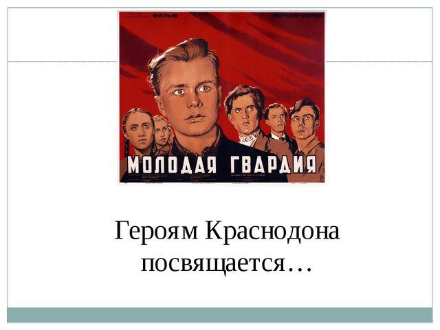 Героям Краснодона посвящается…