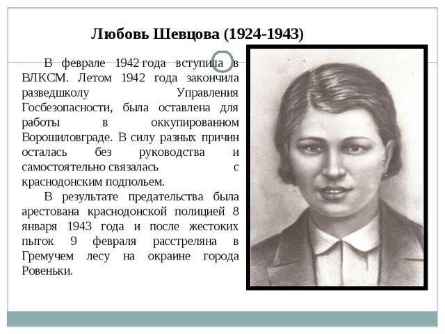 В феврале 1942года вступила в ВЛКСМ. Летом 1942 года закончила разведшколу У...