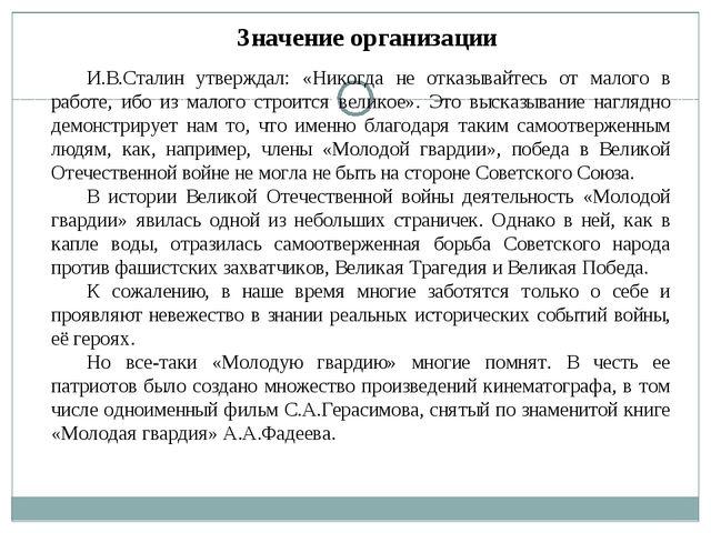 Значение организации И.В.Сталин утверждал: «Никогда не отказывайтесь от малог...