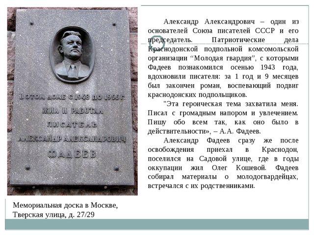 Александр Александрович – один из основателей Союза писателей СССР и его пред...