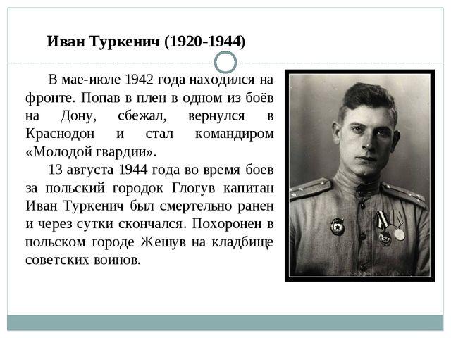 В мае-июле 1942 года находился на фронте. Попав в плен в одном из боёв на Дон...