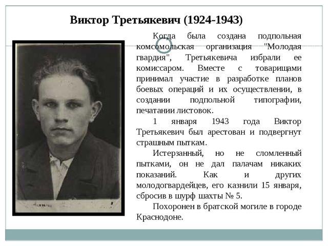 Виктор Третьякевич (1924-1943) Когда была создана подпольная комсомольская ор...