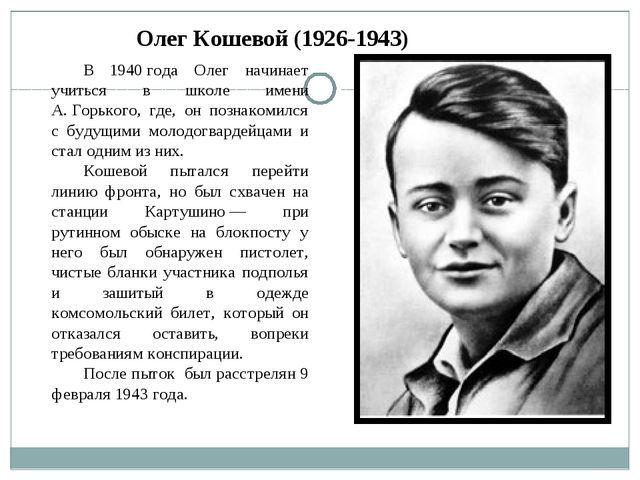 В 1940года Олег начинает учиться в школе имени А.Горького, где, он познаком...
