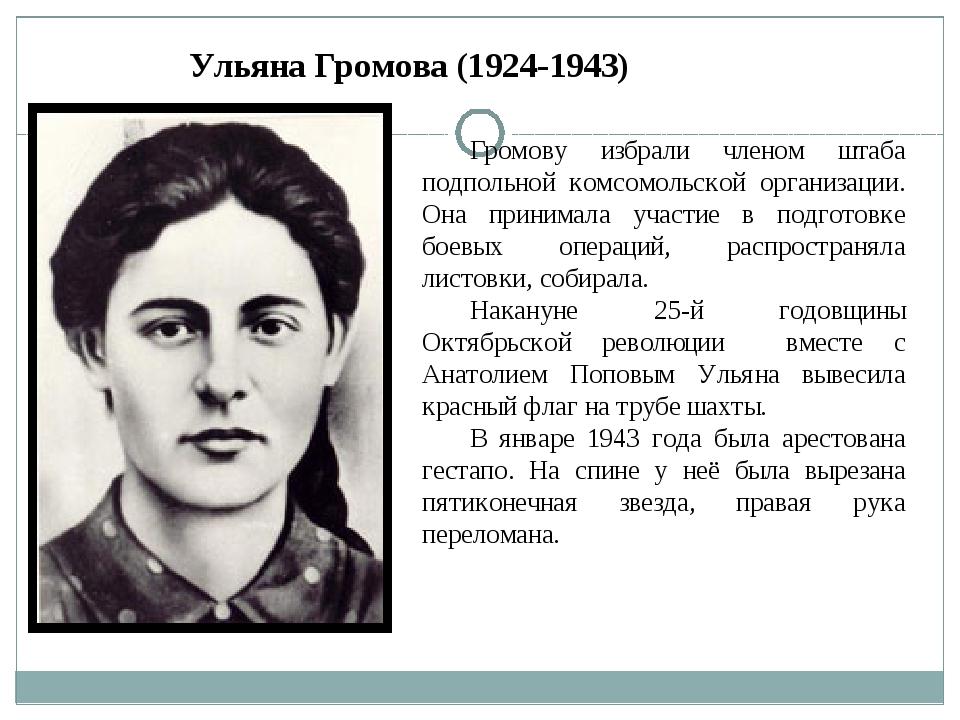 Ульяна Громова (1924-1943) Громову избрали членом штаба подпольной комсомоль...