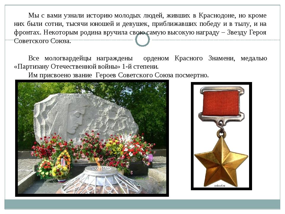 Мы с вами узнали историю молодых людей, живших в Краснодоне, но кроме них был...