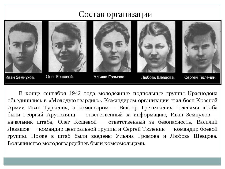 Состав организации В конце сентября 1942 года молодёжные подпольные группы Кр...
