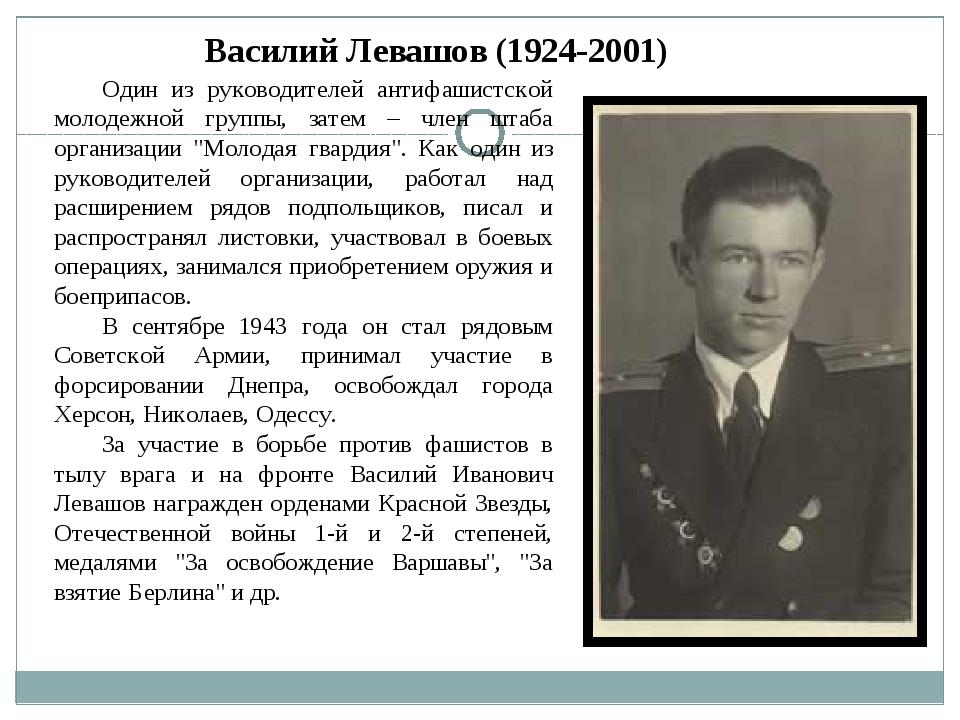 Василий Левашов (1924-2001) Один из руководителей антифашистской молодежной г...