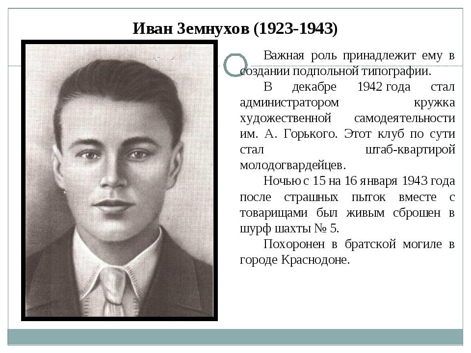 Иван Земнухов (1923-1943) Важная роль принадлежит ему в создании подпольной...