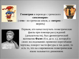 Геометрия в переводе с греческого «землемерие» («гео»- по-гречески земля, а «