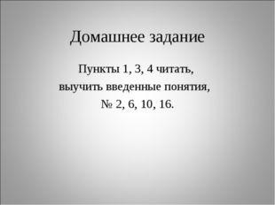 Домашнее задание Пункты 1, 3, 4 читать, выучить введенные понятия, № 2, 6, 10