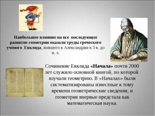 Наибольшее влияние на все последующее развитие геометрии оказали труды гречес