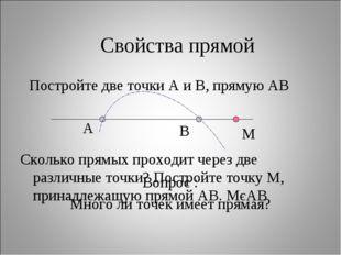 Свойства прямой Постройте две точки А и В, прямую АВ А В Сколько прямых прохо