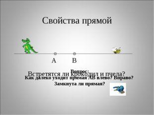 Свойства прямой Вопрос: Как далеко уходит прямая АВ влево? Вправо? Замкнута л