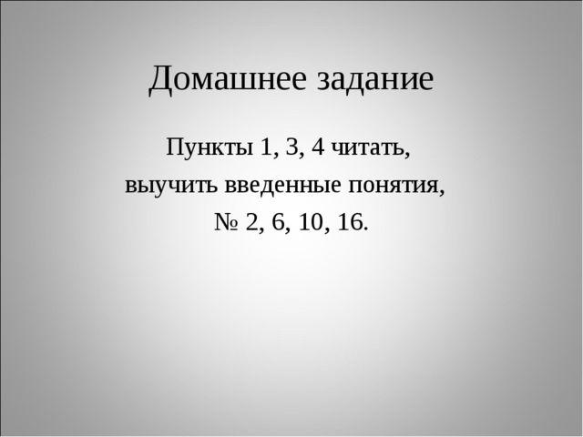 Домашнее задание Пункты 1, 3, 4 читать, выучить введенные понятия, № 2, 6, 10...