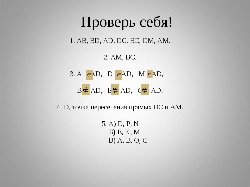 Проверь себя! 1. AB, BD, AD, DC, BC, DM, AM. 2. AМ, BC. 3. A AD, D AD, M AD,...