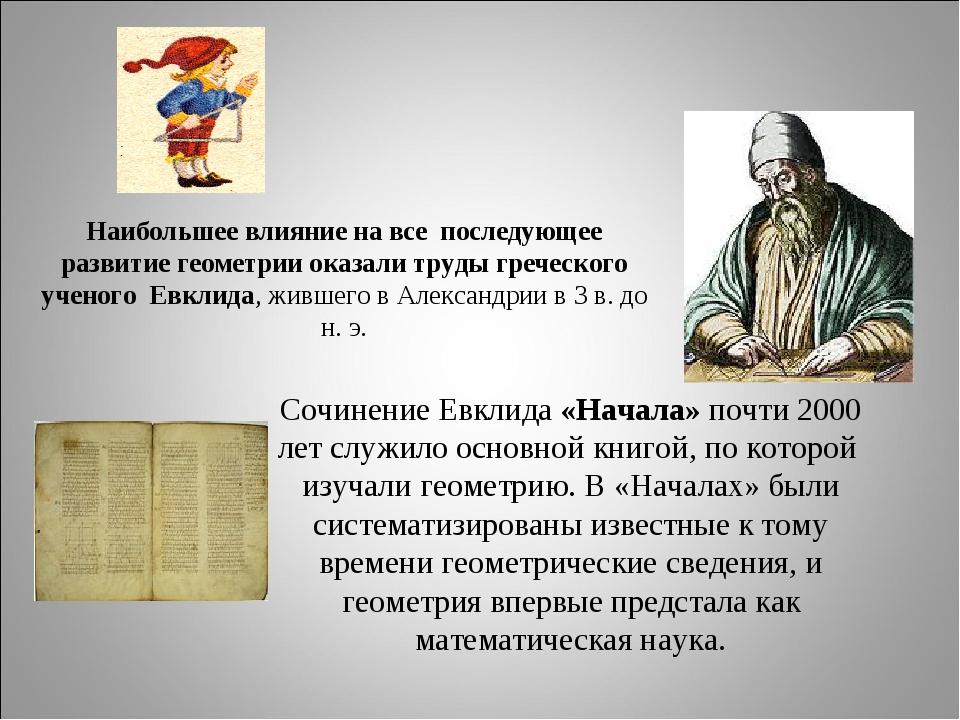 Наибольшее влияние на все последующее развитие геометрии оказали труды гречес...