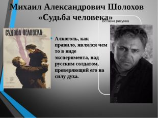 Михаил Александрович Шолохов «Судьба человека» Алкоголь, как правило, являлся